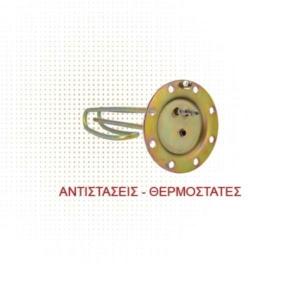 ΑΝΤΙΣΤΑΣΕΙΣ - ΘΕΡΜΟΣΤΑΤΕΣ