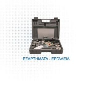 ΕΞΑΡΤΗΜΑΤΑ - ΕΡΓΑΛΕΙΑ