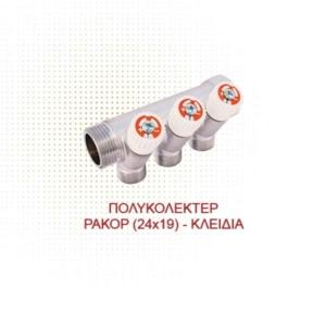 ΠΟΛΥΚΟΛΕΚΤΕΡ - ΡΑΚΟΡ (24x19) - ΚΛΕΙΔΙΑ