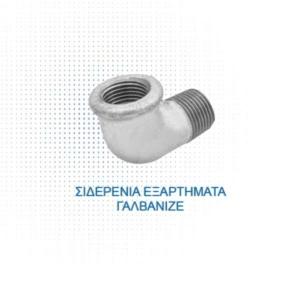 ΣΙΔΕΡΕΝΙΑ ΕΞΑΡΤΗΜΑΤΑ ΓΑΛΒΑΝΙΖΕ