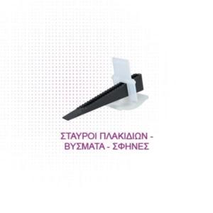 ΣΤΑΥΡΟΙ ΠΛΑΚΙΔΙΩΝ - ΒΥΣΜΑΤΑ - ΣΦΗΝΕΣ